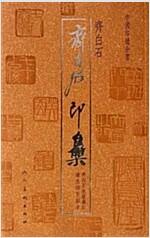 中國印谱全书:齊白石印集 (第1版, 平裝)