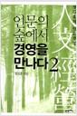 [중고] 인문의 숲에서 경영을 만나다 2