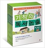 기적의 독서 논술 B단계 세트 - 전4권