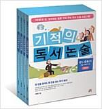 기적의 독서 논술 C단계 세트 - 전4권
