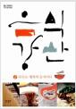 [중고] 음식강산 2