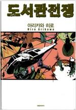 [중고] 도서관 전쟁