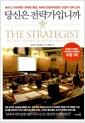 당신은 전략가입니까 - 세계 0.1%에게만 허락된 특권, 하버드경영대학원의 전설적 전략 강의