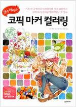 [중고] 코픽 마커 컬러링