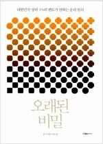 [중고] 오래된 비밀