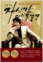 고혜성의 자신감 대통령 - 대한민국에 안 되는 게 어딨니? 다 되지!