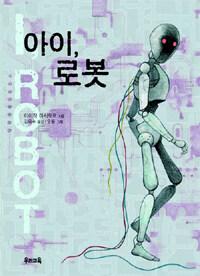 SF 소설 읽기 1강_ 로봇, 생각하는 기계