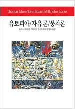 [중고] 유토피아 / 자유론 / 통치론