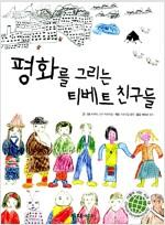 평화를 그리는 티베트 친구들