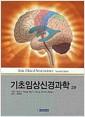 기초임상신경과학 - 2판