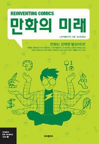 만화의 미래 - 비즈앤비즈 만화/애니메이션 시리즈 02