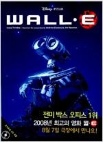 WALL-E : 월E (오디오북 MP3 CD 포함)
