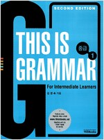 [중고] This Is Grammar 중급 1