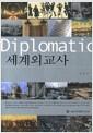 [중고] 세계외교사