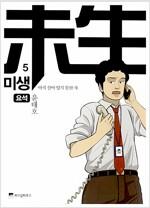 [중고] 미생 5