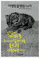 [중고] 야생동물병원24시
