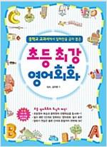[중고] 초등 최강 영어회화