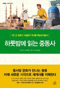 하룻밤에 읽는 중동사 - 5천 년 중동과 이슬람의 역사를 한눈에 읽는다