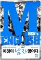 [중고] 이것이 남자영어다 - Men's English
