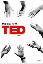 [중고] 천재들의 유엔 TED
