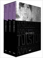 안나 카레니나 세트 - 전3권 (반양장)