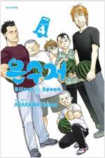 [중고] 은수저 Silver Spoon 4