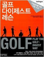 [중고] 골프 다이제스트 레슨
