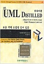 [중고] UML Distilled 3판 - 한국어판