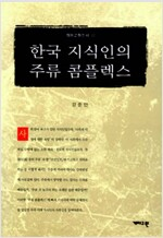 [중고] 한국 지식인의 주류 콤플렉스