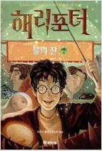 [중고] 해리 포터와 불의 잔 3 (반양장)
