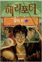 [중고] 해리 포터와 불의 잔 4 (반양장)