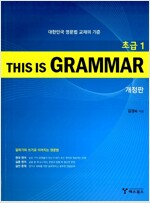[중고] This Is Grammar 초급 1