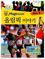 [중고] 올림픽 이야기