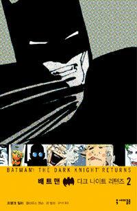 배트맨: 다크 나이트 리턴즈 Batman The Dark Knight...