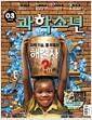 [중고] 과학소년 2013.3