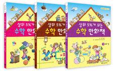 상위 5%가 되는 수학 만화책 시리즈 세트 - 전3권