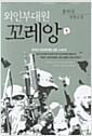 [중고] 외인부대원 꼬레앙 1-2