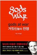 [중고] 거짓신들의 전쟁