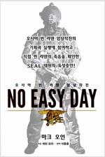 [중고] 노 이지 데이 No Easy Day