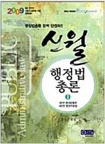 [중고] 9급 신월 행정법총론 - 전3권