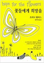 [중고] 꽃들에게 희망을