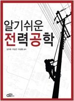 [중고] 알기쉬운 전력공학