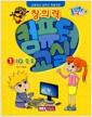 [중고] 창의력 컴퓨터 교실 1 : IQ 쑥쑥
