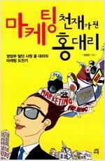 [중고] 마케팅 천재가 된 홍 대리
