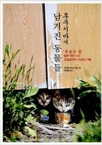 후쿠시마에 남겨진 동물들