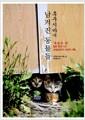 [중고] 후쿠시마에 남겨진 동물들