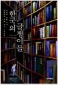 [중고] 한국의 글쟁이들
