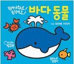 바다 동물