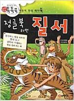 [중고] 정글북하면 질서