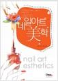 [중고] 네일아트 미학
